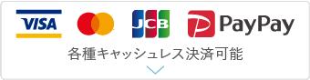 VISA・mastercard・JCB・PayPay 各種キャッシュレス決済可能